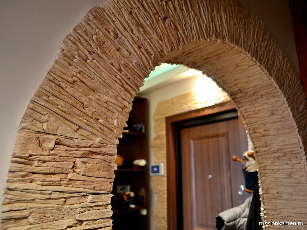 находится арка из декоративного камня в квартире фото вот